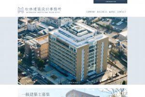株式会社松林建築設計事務所